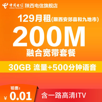 200M宽带129元/月500分钟
